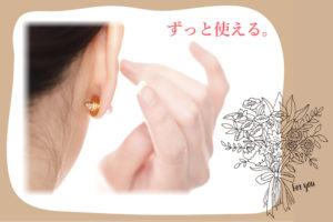 美UPキャッチ装着の女性耳元、後ろ側