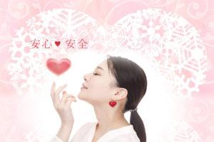 ハートと女性、安心安全の日本製イメー