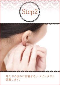 ビアップキャッチ使用方法step2耳裏にピッタリつける