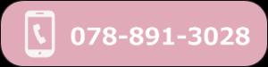 スマホ電話番号発信