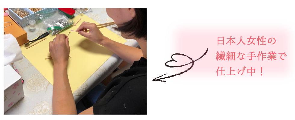 日本人女性の繊細な指先でひとつずつ製作中